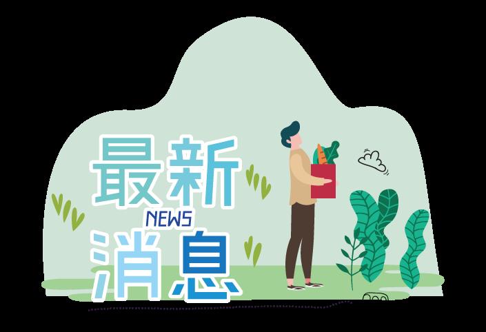 icone-news-2